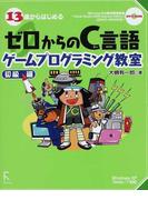 13歳からはじめるゼロからのC言語ゲームプログラミング教室 初級編