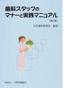 歯科スタッフのマナーと実践マニュアル 第2版