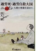 過労死・過労自殺大国ニッポン 人間の尊厳を求めて