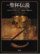 図説聖杯伝説 その起源と秘められた意味