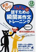 どんどん話すための瞬間英作文トレーニング 反射的に言える おかわり! (CD BOOK)
