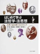 はじめて学ぶ法哲学・法思想 古典で読み解く21のトピック