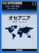 朝倉世界地理講座 大地と人間の物語 15 オセアニア