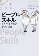 """ピープル・スキル 人と""""うまくやる""""3つの技術"""
