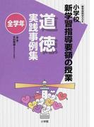 道徳実践事例集 小学校新学習指導要領の授業 全学年 (教育技術MOOK)