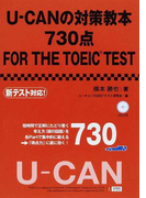 U−CANの対策教本730点FOR THE TOEIC TEST