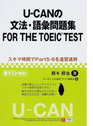 U−CANの文法・語彙問題集FOR THE TOEIC TEST