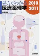 処方がわかる医療薬理学 2010−2011