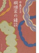 桐畑家の縁談 (集英社文庫)(集英社文庫)