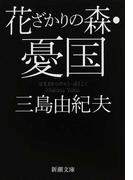 花ざかりの森・憂国 自選短編集 改版 (新潮文庫)(新潮文庫)