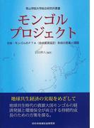 モンゴルプロジェクト 日本・モンゴルのFTA(自由貿易協定)形成の意義と課題 (青山学院大学総合研究所叢書)