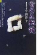 ゆきのまち幻想文学賞小品集 19 雪の反転鏡