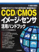 CCD/CMOSイメージ・センサ活用ハンドブック 撮像素子のドライブから信号処理/画像評価まで