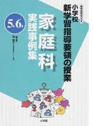 家庭科実践事例集 小学校新学習指導要領の授業 5年6年 (教育技術MOOK)
