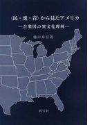 〈民・魂・音〉から見たアメリカ 合衆国の異文化理解