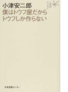 小津安二郎 僕はトウフ屋だからトウフしか作らない