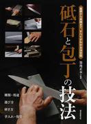 砥石と包丁の技法 基礎から実践まで、すべてがわかる決定版