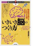 """いきいき脳のつくり方 臨床医が明かす""""しなやかな脳""""の科学 (知りたい!サイエンス)(知りたい!サイエンス)"""