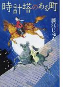 時計塔のある町 (カドカワ銀のさじシリーズ)