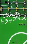 11人のトラップミス 完全なる蒼井ゲーム。さぁキックオフ! (FUTABA NOVELS)(FUTABA NOVELS(フタバノベルズ))