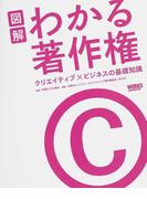 図解わかる著作権 クリエイティブ×ビジネスの基礎知識