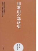 和歌山の部落史 史料編近現代1