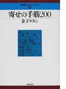 寄せの手筋200 (最強将棋レクチャーブックス)