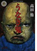 うなぎ鬼 (角川ホラー文庫)(角川ホラー文庫)