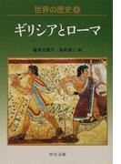 世界の歴史 5 ギリシアとローマ (中公文庫)(中公文庫)
