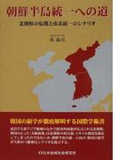 朝鮮半島統一への道 北朝鮮の危機と南北統一のシナリオ