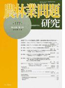 農林業問題研究 第177号(2010年3月)