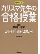 中学入試カリスマ先生の合格授業理科物理・地学