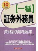 証券外務員〈一種〉資格試験問題集 2010年度版受験用