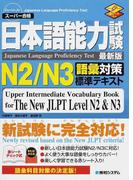 日本語能力試験N2/N3語彙対策標準テキスト 最新版 (スーパー合格)