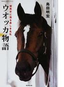 ウオッカ物語 競馬史に残る美しき名牝 (廣済堂・競馬コレクション)