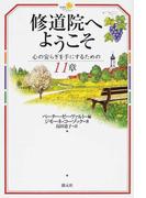 修道院へようこそ 心の安らぎを手にするための11章 (修道院ライブラリー)