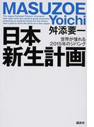 日本新生計画 世界が憧れる2015年のジパング