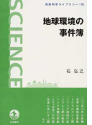地球環境の事件簿