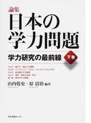日本の学力問題 論集 下巻 学力研究の最前線