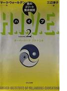 ハイブ 悪のエリート養成機関 volume2 オーバーロード・プロトコル