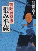 御隠居忍法恨み半蔵 (中公文庫)(中公文庫)