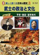図解楽しく調べる日本の歴史 3 武士の政治と文化