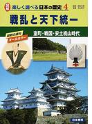 図解楽しく調べる日本の歴史 4 戦乱と天下統一