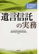 遺言信託の実務 (第一東京弁護士会総合法律研究所研究叢書)