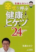 生島ヒロシの幸せを呼ぶ健康のヒケツ24