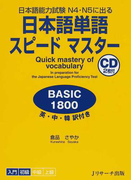 日本語単語スピードマスターBASIC1800 日本語能力試験N4・N5に出る