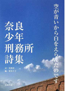 空が青いから白をえらんだのです 奈良少年刑務所詩集