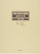 中国文学研究文献要覧 近現代文学1978〜2008