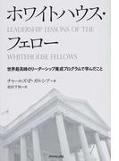 ホワイトハウス・フェロー 世界最高峰のリーダーシップ養成プログラムで学んだこと
