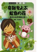 奇跡をよぶ虹色の花 身近な自然現象の話 理科 (チャートブックス学習シリーズ)